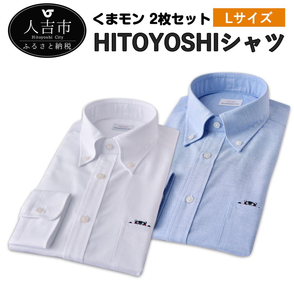 【ふるさと納税】くまモンHITOYOSHIシャツ 白 青 ブルー 2枚セット 紳士用 Lサイズ シャツ 人吉シャツ ボタンダウンシャツ オックスフォード くまモン メンズ ファッション 送料無料