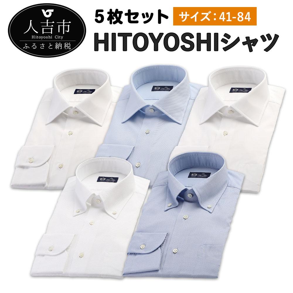 【ふるさと納税】HITOYOSHIシャツ 白 青 ブロード ツイル オックスフォード 紳士用 41-84サイズ 綿100% ホワイト ブルー 無地 長袖シャツ 人吉シャツ ドレスシャツ コットン 日本製 人吉製 メンズ ファッション 送料無料