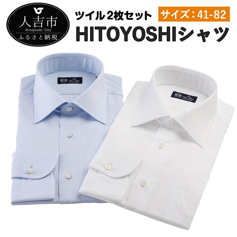 【ふるさと納税】HITOYOSHIシャツ ツイル2枚セット 白 ブルー 青 紳士用 サイズ41-82 シャツ 人吉シャツ 日本製 長袖シャツ 無地 ドレスシャツ メンズ ファッション 送料無料