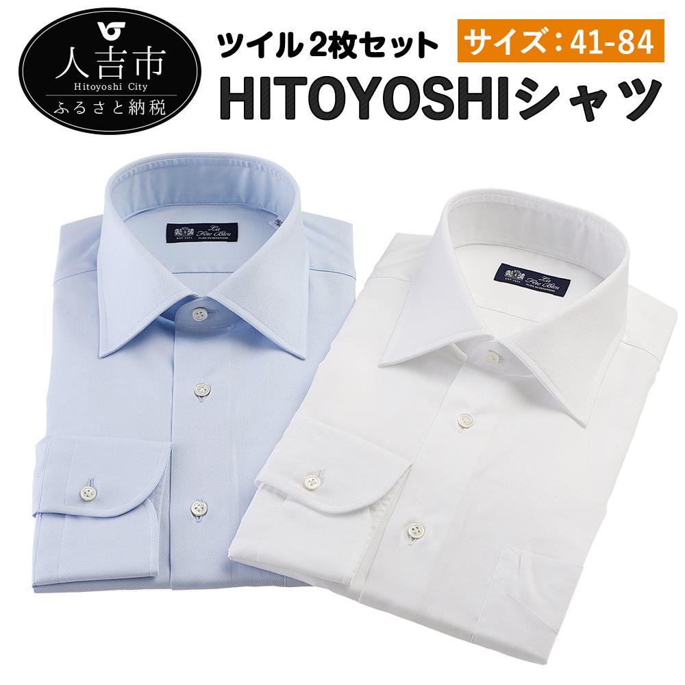 【ふるさと納税】HITOYOSHIシャツ ツイル2枚セット 白 ブルー 青 紳士用 サイズ41-84 シャツ 人吉シャツ 日本製 長袖シャツ 無地 ドレスシャツ メンズ ファッション 送料無料