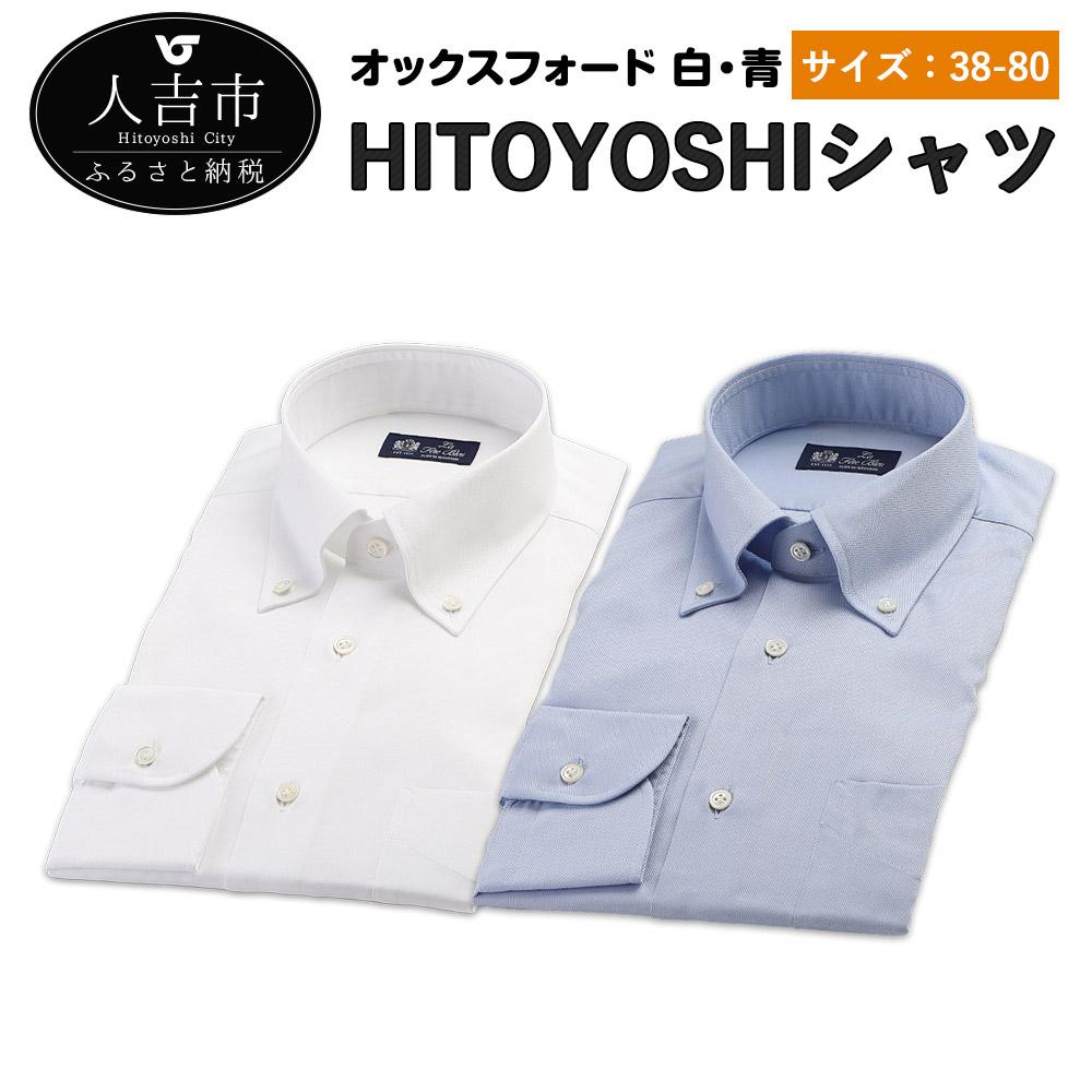 【ふるさと納税】HITOYOSHIシャツ オックスフォード 白 青 2枚セット 紳士用 38-80サイズ 綿100% コットン ブルー ホワイト 無地 長袖シャツ 人吉シャツ ドレスシャツ ボタンダウンシャツ 日本製 メンズ ファッション 送料無料