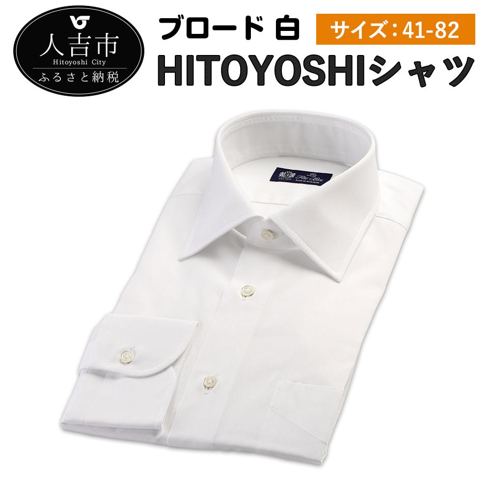 【ふるさと納税】HITOYOSHIシャツ 白 ブロード 紳士用 41-82サイズ 綿100% ホワイト 無地 長袖シャツ 人吉シャツ ドレスシャツ コットン 日本製 人吉製 メンズ ファッション 送料無料
