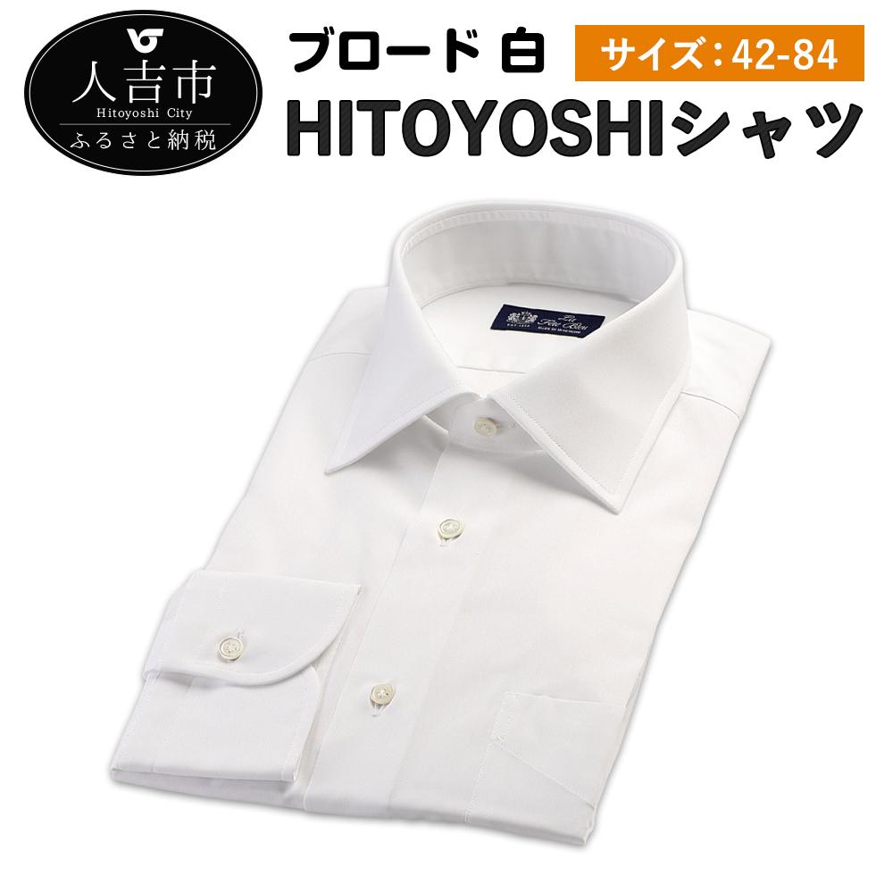【ふるさと納税】HITOYOSHIシャツ 白 ブロード 紳士用 42-84サイズ 綿100% ホワイト 無地 長袖シャツ 人吉シャツ ドレスシャツ コットン 日本製 人吉製 メンズ ファッション 送料無料