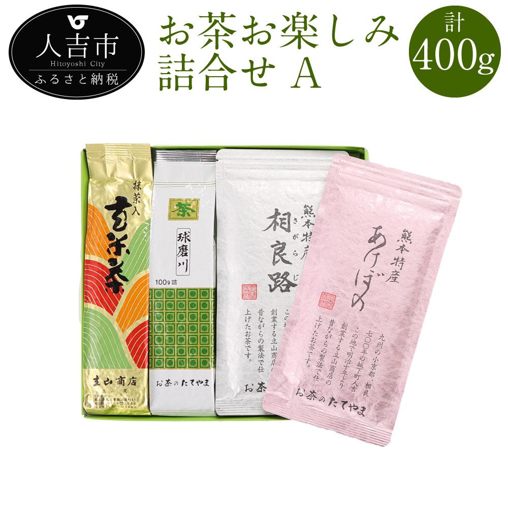 【ふるさと納税】お茶お楽しみ詰合せ A セット 計400g 緑茶 茶葉 抹茶入玄米茶 お茶 詰め合わせ ギフト 送料無料