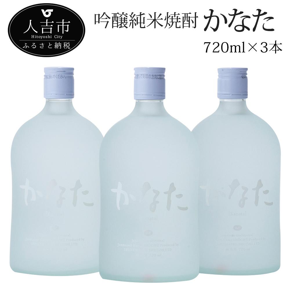 【ふるさと納税】かなた 720ml 3本セット 酒 球磨焼酎 米焼酎 21度 送料無料