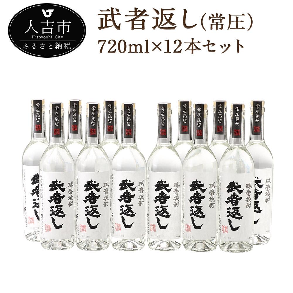 【ふるさと納税】武者返し 常圧 寿福酒造 720ml 12本セット 焼酎 25度 酒 球磨焼酎 米焼酎 送料無料