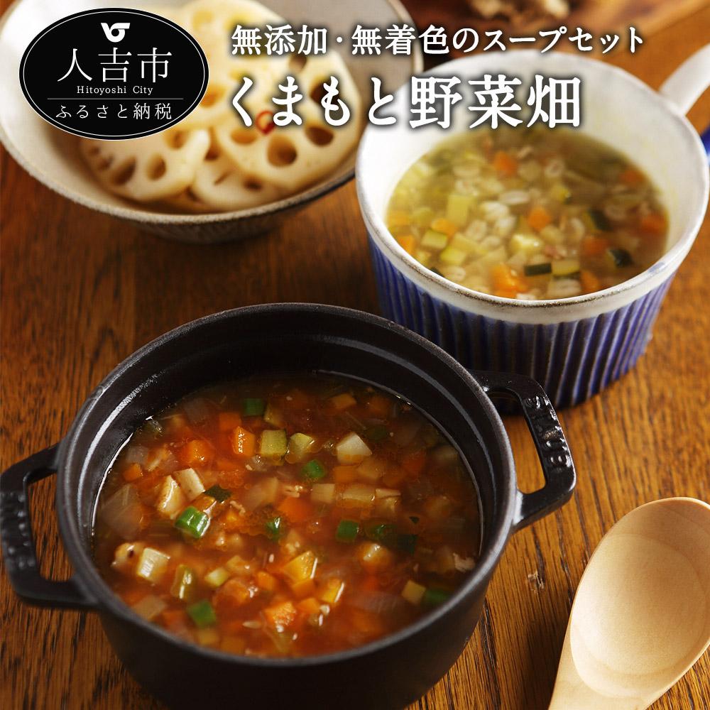 【ふるさと納税】くまもと野菜畑 スープ 10食セット スープ ミネストローネ 押し麦入りスープ 各5袋 計10袋 熊本県産 野菜 スープ 無添加 無着色 送料無料