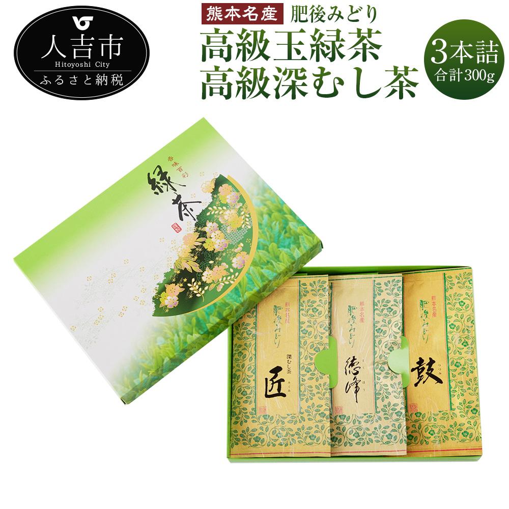 【ふるさと納税】熊本名産「肥後みどり」 高級玉緑茶 高級深むし茶 3本詰 セット 100g×3本 計300g 熊本県産 国産 送料無料