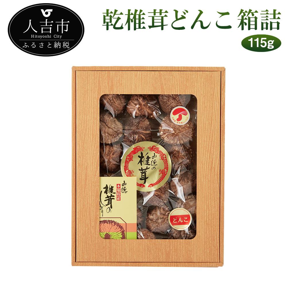 【ふるさと納税】乾椎茸どんこ箱詰 115g シイタケ 乾物 熊本県産 国産 送料無料