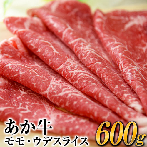 【ふるさと納税】熊本の和牛 あか牛モモ・ウデスライス 600g(300g×2パック) 熊本県産 肉 和牛 牛肉 ボリューム 満点 赤牛 あかうし《5月上旬-6月下旬頃より順次出荷》
