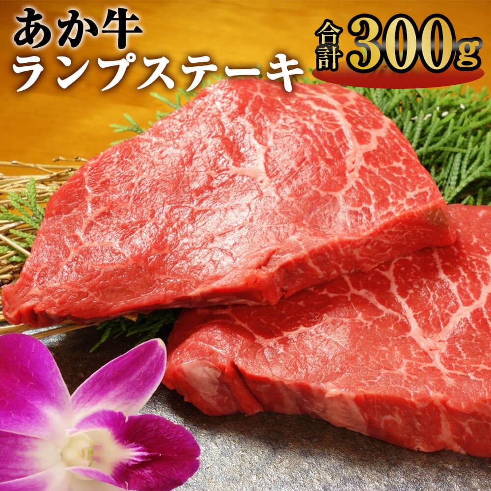 あか牛のモモの部位で最も肉の味が良いといわれているのがランプです 肉質はキメが細かく柔らかい 上品な味わいです 赤身肉本来の濃厚な味を楽しむことができます ふるさと納税 国内正規総代理店アイテム セール 登場から人気沸騰 あか牛ランプステーキ 150g×2枚 合計300g モモ肉 国産 冷凍 ランプ 送料無料 和牛 熊本県産 お肉 牛肉 ステーキ