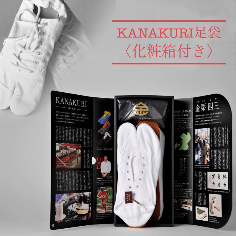 【ふるさと納税】ランニング足袋「KANAKURI」≪化粧箱付き≫
