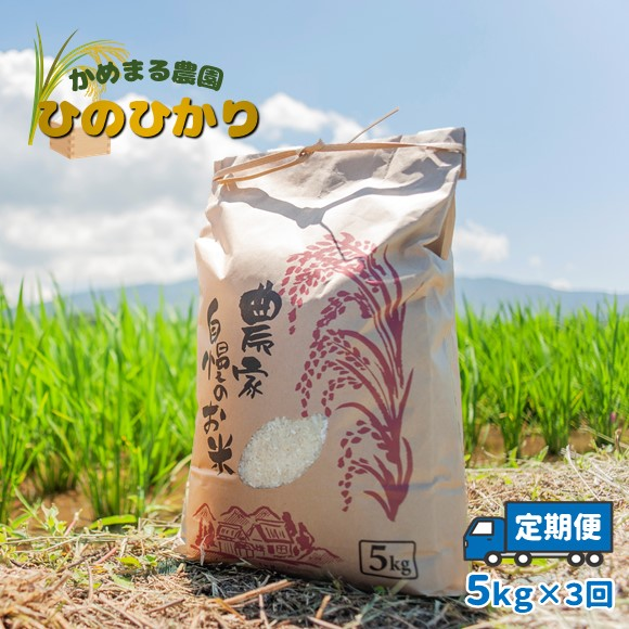 【ふるさと納税】かめまる農園の「ひのひかり」5kg(2ヶ月毎×3回)