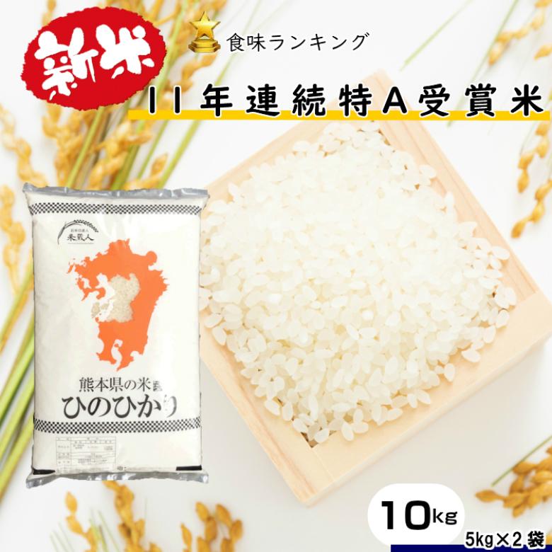 令和元年産 新米 ヒノヒカリ 白米 10kg