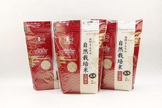 【ふるさと納税】【有機JAS】高野さんちの自然栽培米C 玄米2kg×3袋