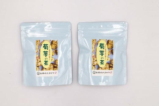 【ふるさと納税】お茶のナカヤマ からだに菊芋セットA