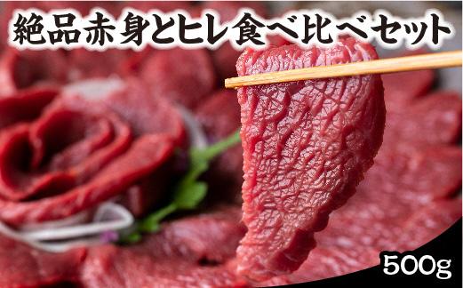 【ふるさと納税】国産 熊本馬刺し 赤身とヒレ食べ比べセット