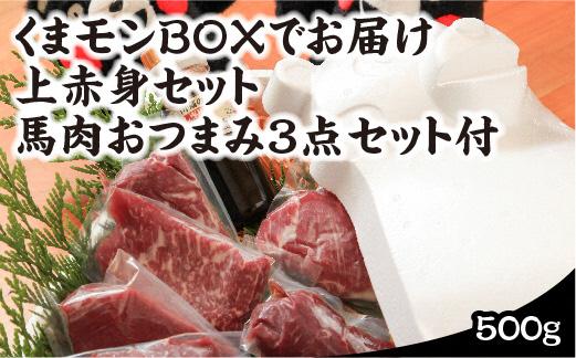 【ふるさと納税】国産 熊本馬刺し くまモンBOX入り バラエティセット