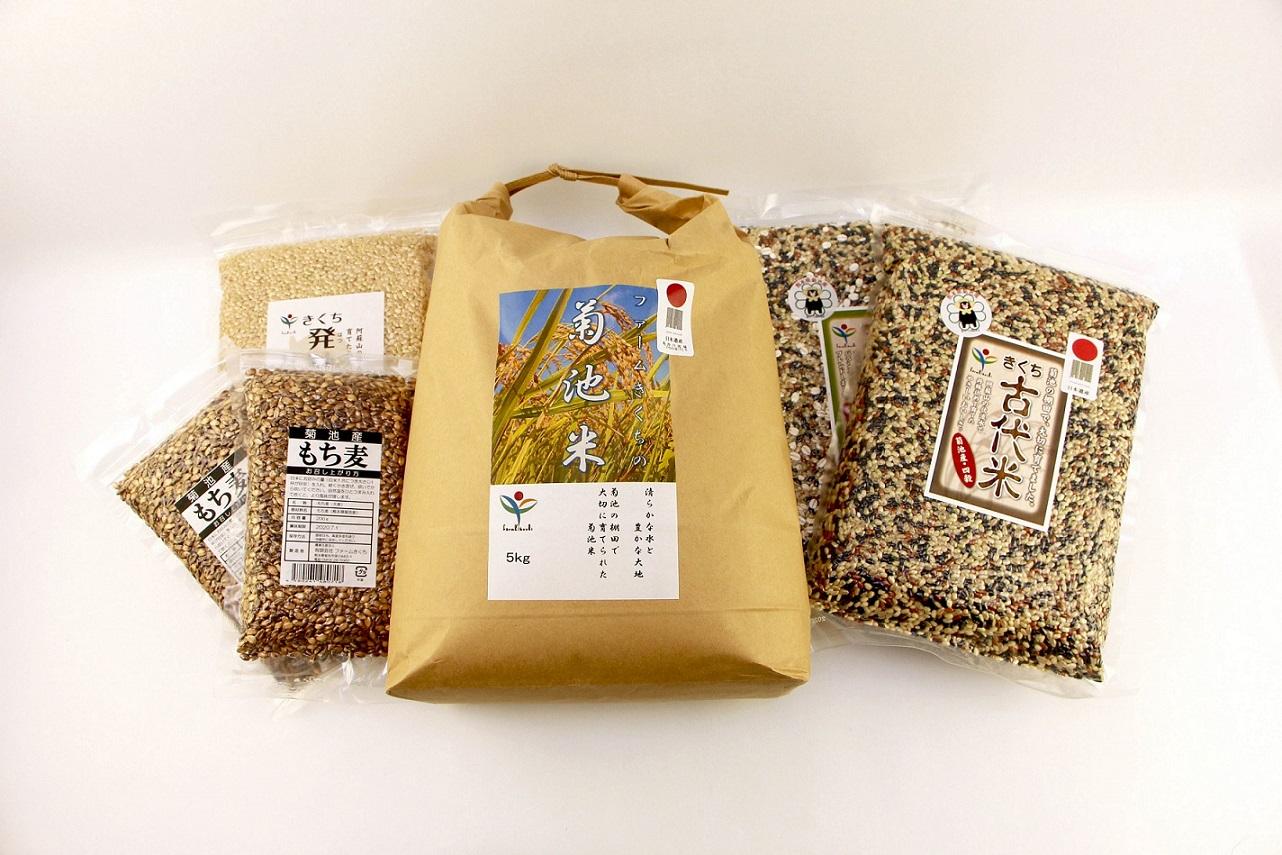 【ふるさと納税】菊池のお米・雑穀満喫セットE (精米、四穀、八穀、発芽玄米、もち麦)【ファームきくち】