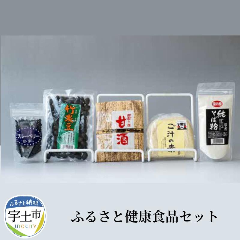 正規販売店 熊本の5種健康食品セットです シガキ食品は長年にわたって食品の安全性を探求し,発酵食品や農水産加工品を製造販売しています ふるさと納税 宅配便送料無料 シガキ食品 ふるさと健康食品セット 熊本県宇土市