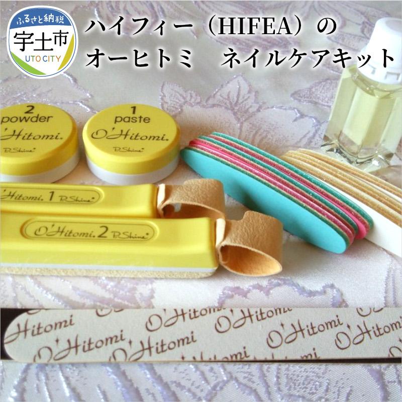 自分で出来るネイルケアキット 爪磨き道具 です ネイルケアキット約1年間分で男女問わず指先美しく ふるさと納税 爆買い新作 HIFEA プレゼント ハイフィー ネイルケアキット のオーヒトミ 熊本県宇土市