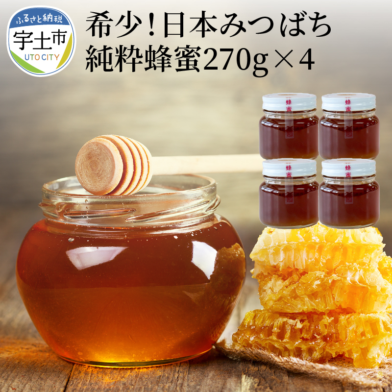 大変貴重な日本みつばちの蜂蜜です 送料無料 激安 激安 激安特価 送料無料 お買い得 キ゛フト ビタミンやミネラルも豊富で 味は濃厚でまろやかです ふるさと納税 日本みつばち 熊本県宇土市 純粋蜂蜜270g×4本 東養蜂園