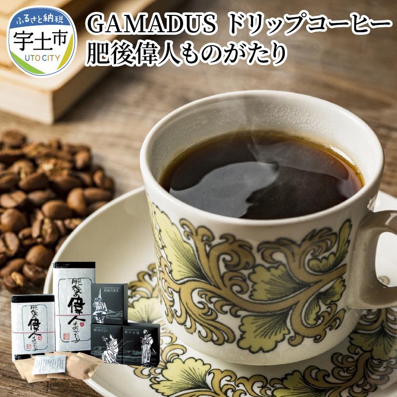 自家焙煎コーヒーを 売買 熊本にかかわりの深い偉人をイメージしてブレンドした逸品です 完売 ドリップタイプなので簡単に高級感のあるコーヒーをお楽しみ頂けます ふるさと納税 ドリップコーヒー GAMADUS 肥後偉人ものがたり 熊本県宇土市