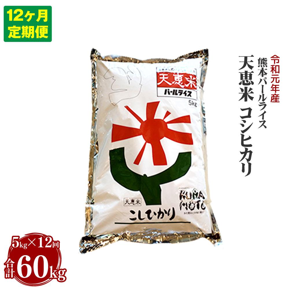 香りや甘み、粘りや艶すべてにバランスのとれたお米。もちもちした食感の中に甘さが感じられます。「天恵米コシヒカリ」を定期便にて12ヶ月間お届けします。 【ふるさと納税】定期便 12ヶ月 令和元年産 天恵米 コシヒカリ 米 5kg×12回 熊本県産 熊本パールライス 単一原料米 送料無料