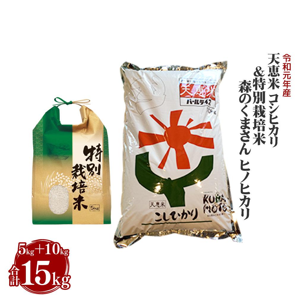 【ふるさと納税】令和元年産 天恵米 コシヒカリ 10kg 特別栽培米 森のくまさん ヒノヒカリ 5kg 合計15Kg セット 熊本県産 単一原料米 送料無料