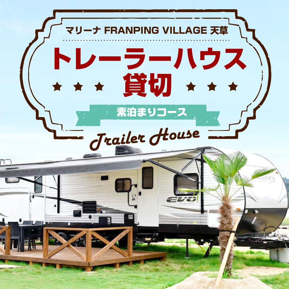 【ふるさと納税】トレーラーハウス 1台貸切