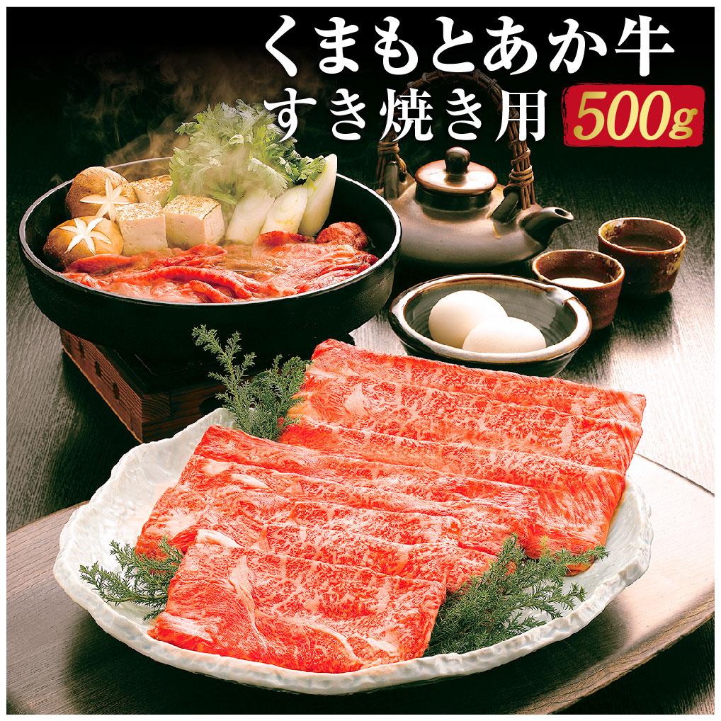 【ふるさと納税】くまもとあか牛 すき焼き用 500g 肉 お肉 にく 牛肉 すきやき スキヤキ 赤牛 熊本県産 九州産 冷凍 送料無料