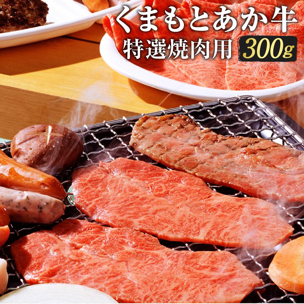【ふるさと納税】くまもとあか牛 特選焼肉用 300g 肉 お肉 にく 牛肉 焼き肉 焼肉 やきにく ヤキニク 焼肉用 冷凍 赤牛 熊本県産 九州産 送料無料