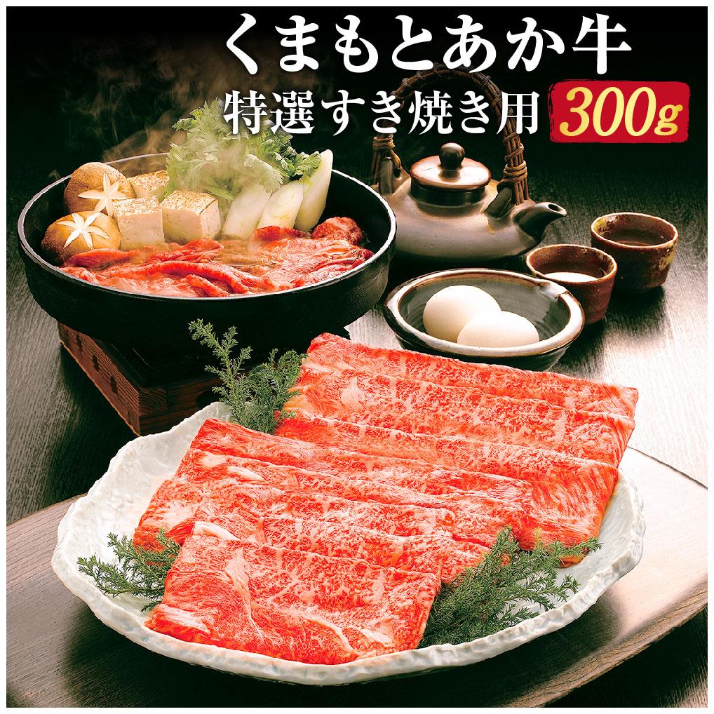 【ふるさと納税】くまもとあか牛 特選すき焼き用 300g 肉 お肉 にく 牛肉 すきやき スキヤキ 赤牛 熊本県産 九州産 冷凍 送料無料
