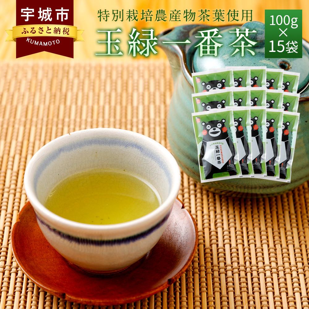 【ふるさと納税】くまモン 玉緑一番茶 100g 15袋セット 緑茶 日本茶 一番茶 農薬を使わず栽培した茶葉 送料無料