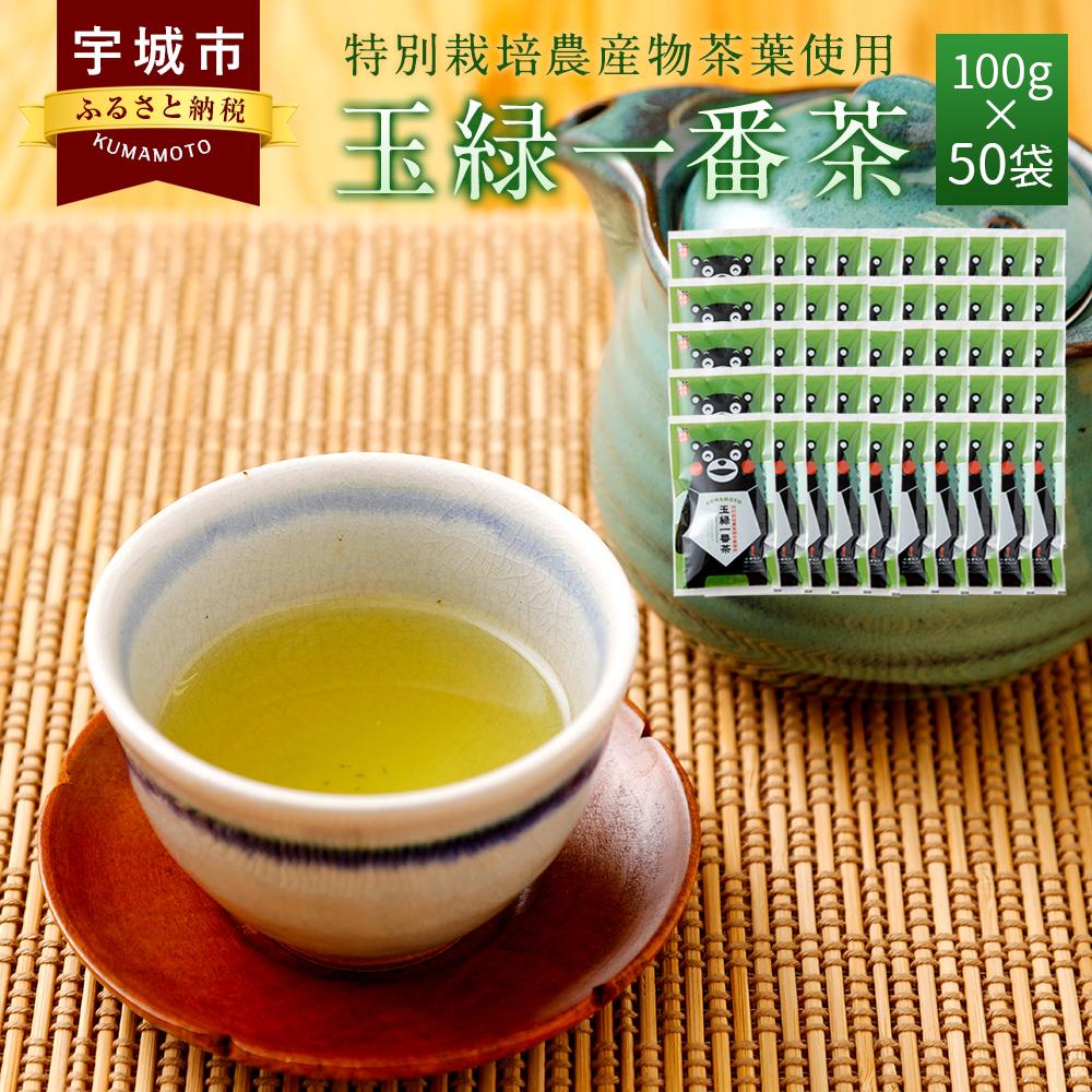 【ふるさと納税】くまモン 玉緑一番茶100g 50袋セット 緑茶 日本茶 一番茶 農薬を使わず栽培した茶葉 送料無料