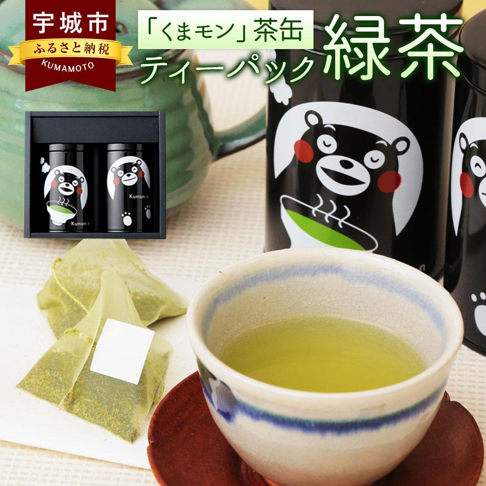 【ふるさと納税】くまモン 2缶セット 緑茶 日本茶 ティーパック/ティーバッグ 化粧箱入り 茶葉 お茶 送料無料