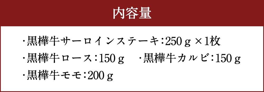 【ふるさと納税】黒樺牛焼肉セット大関 合計750g 黒毛和牛 牛 お肉 盛り合わせ サーロイン ステーキ ロース カルビ モモ