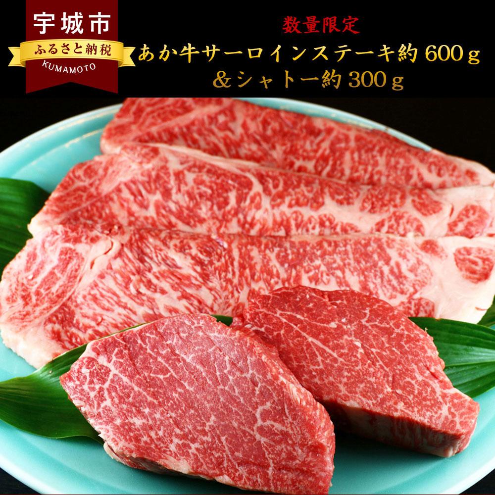 【ふるさと納税】 数量限定 熊本県産あか牛サーロインステーキ約600g&シャトー約300g 合計約900g 冷凍 赤牛 国産 九州産 牛肉 送料無料