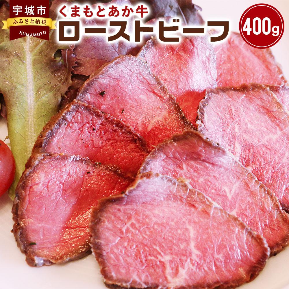 カウくる 【ふるさと納税】くまもとあか牛 ローストビーフ 400g ソース付き 国産 熊本県産 和牛 牛肉 肉 赤牛 冷凍 送料無料, 家具のホンダ ffaf87df