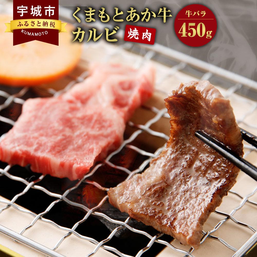 くまもとあか牛 カルビ 焼肉 450g