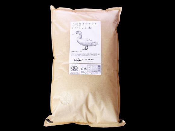 【ふるさと納税】令和元年度産新米!JAS認定有機合鴨コシヒカリ10kg