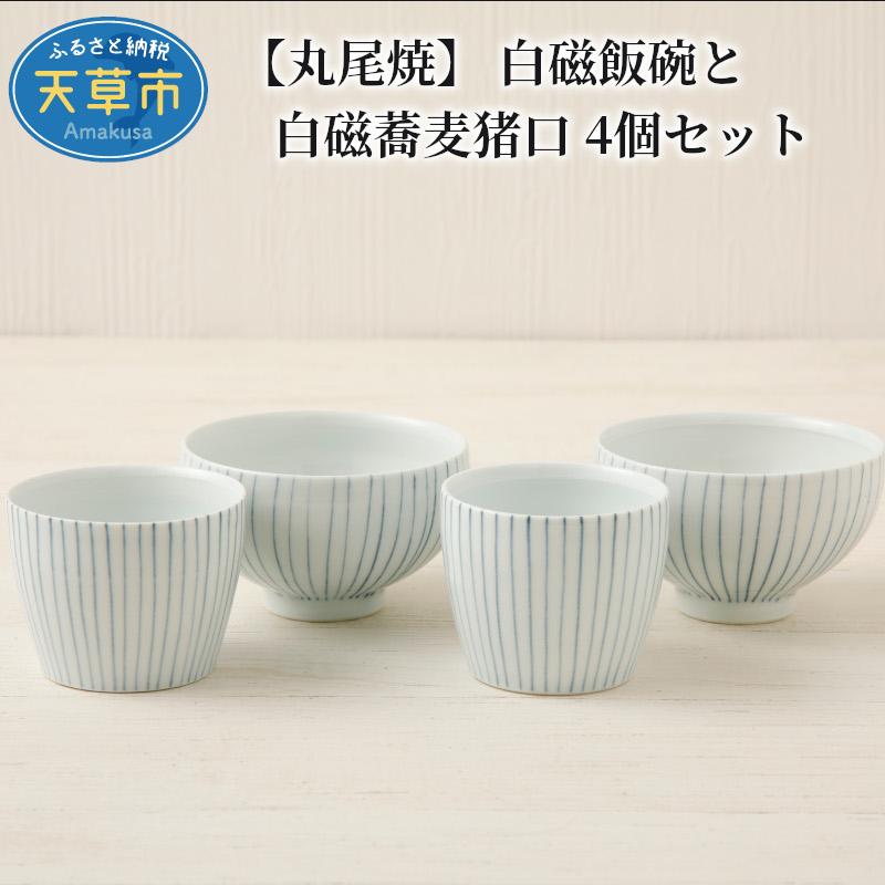 天草陶石を原料に使用した白磁の飯碗と蕎麦猪口のセットです。蕎麦猪口はカップとしても使用でき、やや小ぶりな飯碗は女性やお子様用にも最適です。 【ふるさと納税】【丸尾焼】 白磁飯碗と白磁蕎麦猪口 4個セット(ストライプ)