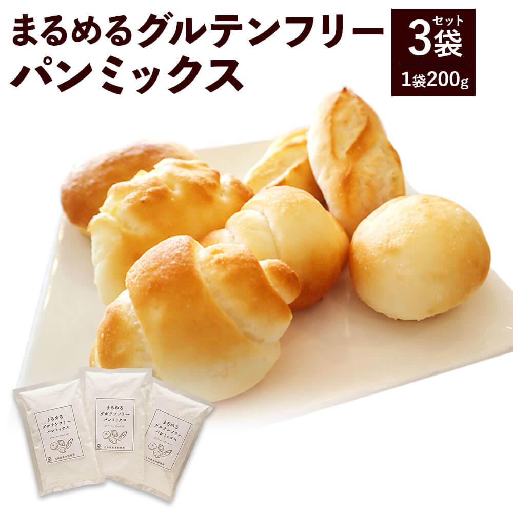 まるめて成形ができるパンミックスです。焼き上がりまで90分とお手軽♪九州産の米粉を使った素材にもこだわった返礼品です。 【ふるさと納税】まるめるグルテンフリーパンミックス 3袋セット 200g×3袋 合計600g セット グルテンフリー パン 7大アレルゲン不使用 九州産米粉 簡単調理 手作りパン 送料無料