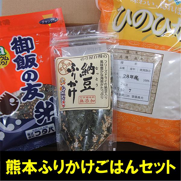 【ふるさと納税】熊本ふりかけごはんセット 国産 熊本 合志市 卵 送料無料
