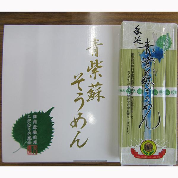 【ふるさと納税】青紫蘇そうめんセット(6個入)
