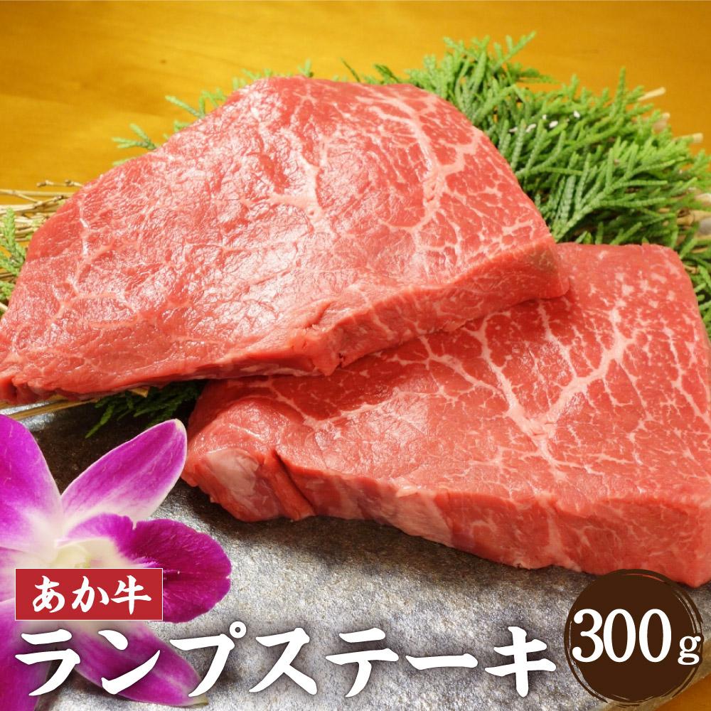 肉質はキメが細かく柔らかい 上品な味わいです オンラインショッピング 赤身肉本来の濃厚な味を楽しむことができます ふるさと納税 あか牛 ランプステーキ 合計300g 150g×2枚 チープ ステーキ 赤牛 熊本県 牛肉 肉 冷凍 送料無料 合志市 和牛
