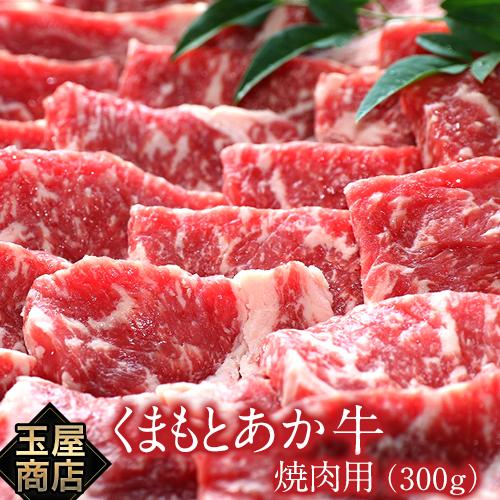 【ふるさと納税】熊本の和牛 くまもとあか牛 焼き肉用 300g 玉屋商店 熊本あか牛 赤牛 あかうし《30日以内に順次出荷(土日祝除く)》