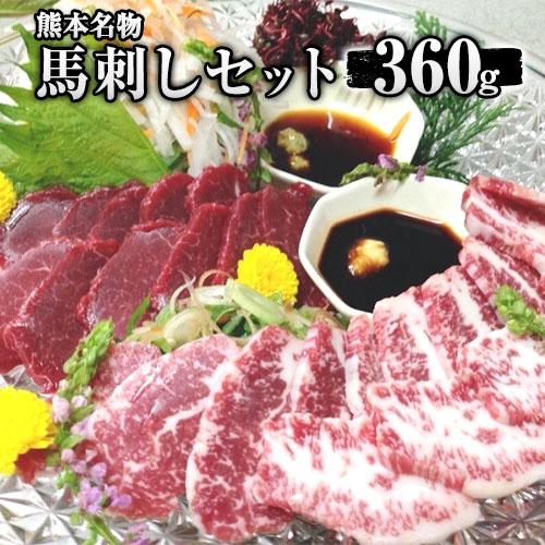 【ふるさと納税】馬刺しセット(360g) 肉の宮本 《30日以内に順次出荷(土日祝除く)》