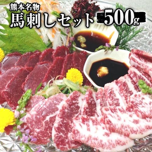 【ふるさと納税】特上馬刺しセット(500g) 肉の宮本《30日以内に順次出荷(土日祝除く)》