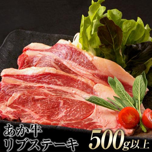 【ふるさと納税】熊本の和牛 あか牛 リブ ステーキ 約250g前後×2枚 500g以上 熊本県産 肉 和牛 牛肉 赤牛 あかうし《5月上旬-6月下旬頃より順次出荷》
